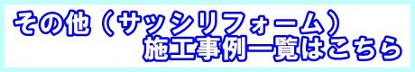 その他リフォームバナー1.jpg