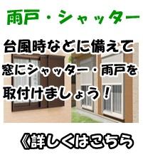 シャッター・雨戸バナー1.jpg