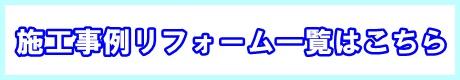 施工事例バナー1.jpg