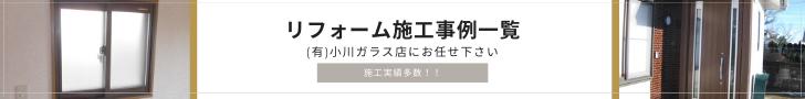 施工事例バナー.png