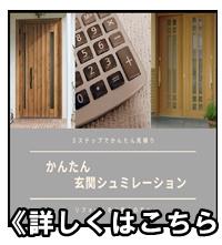玄関のシュミレーション サイドバナー2.jpg