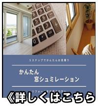 窓のシュミレーション サイドバナー2.jpg