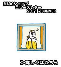 MADOショップニュースレター.jpg